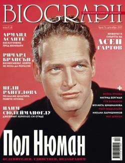 списание Biograph, брой №75