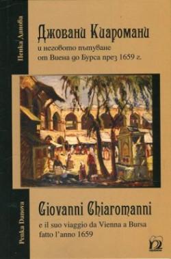Джовани Киаромани и неговото пътуване от Виена до Бурса през 1659 г.