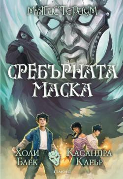 Сребърната маска, книга 4 от Магистериум