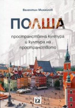 Полша: пространствена култура и култура на пространството