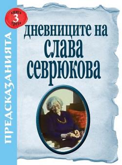 Дневниците на Слава Севрюкова, книга 3: Предсказанията