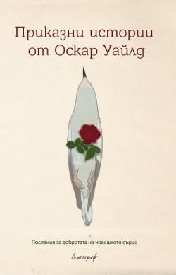 Приказни истории от Оскар Уайлд