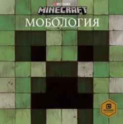 Minecraft: Мобология