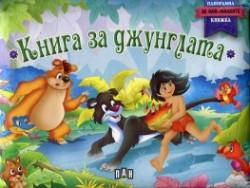 Книга за джунглата. Панорамна книжка за най-малките