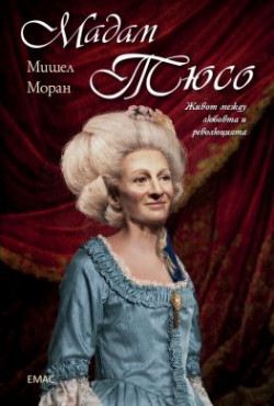 Мадам Тюсо. Живот между любовта и революцията