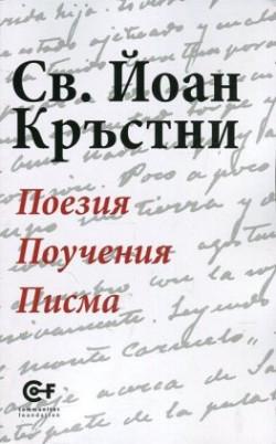 Поезия. Поучения. Писма