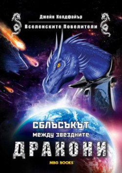 Вселенските Повелители: Сблъсъкът между звездните дракони