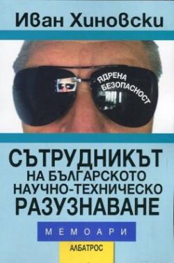 Сътрудникът на българското научно-техническо разузнаване