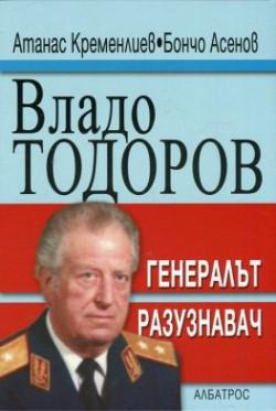 Владо Тодоров: генералът разузнавач