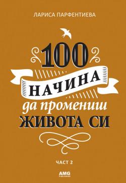 100 начина да промениш живота си, част 2