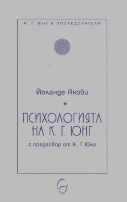 Психологията на К. Г. Юнг
