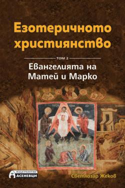 Езотеричното християнство, том 2
