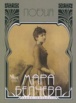 Мара Белчева, том 1: Поезия