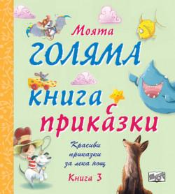 Моята голяма книга с приказки, книга 3