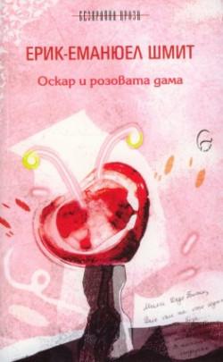 Оскар и розовата дама