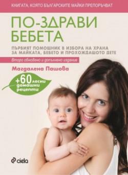 По-здрави бебета (допълнено издание)