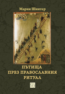 Пътища през православния ритуал
