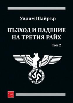 Възход и падение на Третия райх, том 2