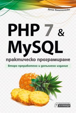 PHP 7 & MySQL – практическо програмиране