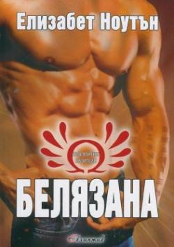 Белязана, книга 1