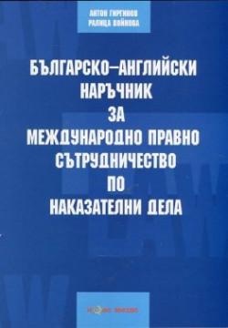 Българско-английски наръчник за международно правно сътрудничество по наказателни дела