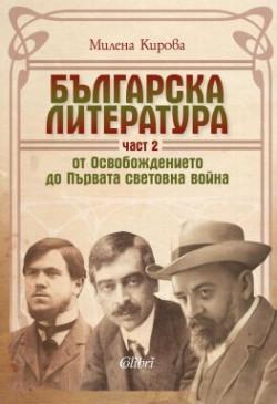 Българска литература от Освобождението до Първата световна война, част 2