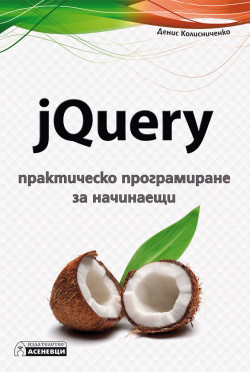 jQuery – практическо програмиране за начинаещи