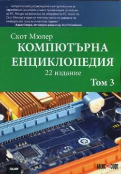 Компютърна енциклопедия. Том 3