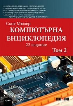 Компютърна енциклопедия. Том 2