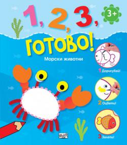 1, 2, 3, Готово! Морски животни