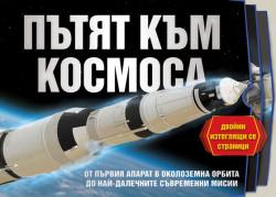 Пътят към Космоса