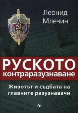 Руското контраразузнаване