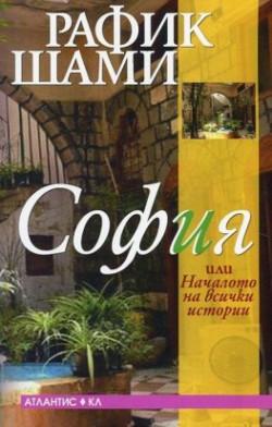 София или Началото на всички истории