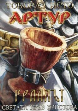 Артур: Граалът – Светата кръв Христова