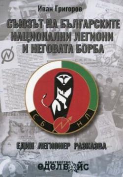 Съюзът на българските национални легиони и неговата борба