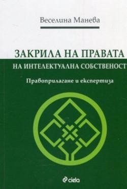 Закрила на правата на интелектуалната собственост