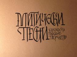 Митически песни. Българско народно творчество