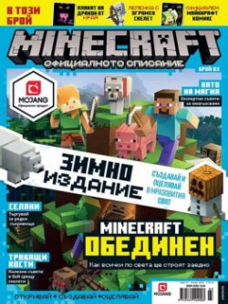 Minecraft. Официалното списание, брой 3