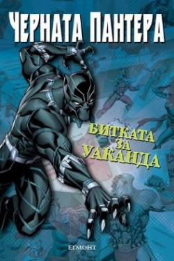Черната пантера: Битката за Уаканда