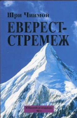 Еверест – стремеж