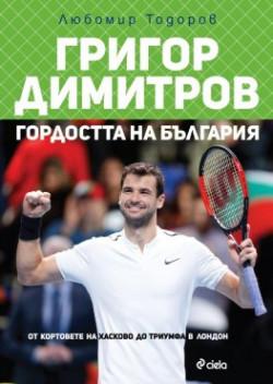 Григор Димитров: Гордостта на България