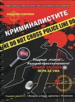 Криминалистите. Крими загадка 1: Игра за ума