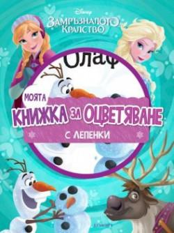 Замръзналото кралство: Моята книжка за оцветяване
