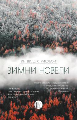 Зимни новели