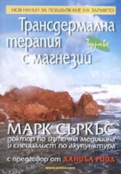 Трансдермална терапия с магнезий