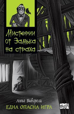 Мистерии от замъка на страха: Една опасна игра