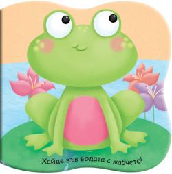 Книга за баня: Хайде във водата с жабчето!