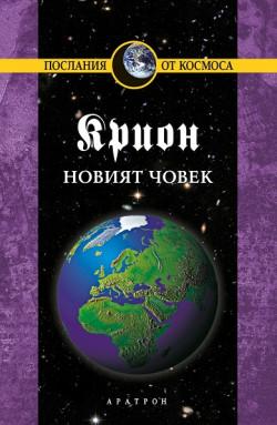 Крион, книга 14: Новият човек