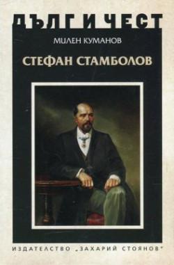 Дълг и чест. Стефан Стамболов