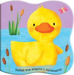 Книга за баня: Хайде във водата с патенцето!